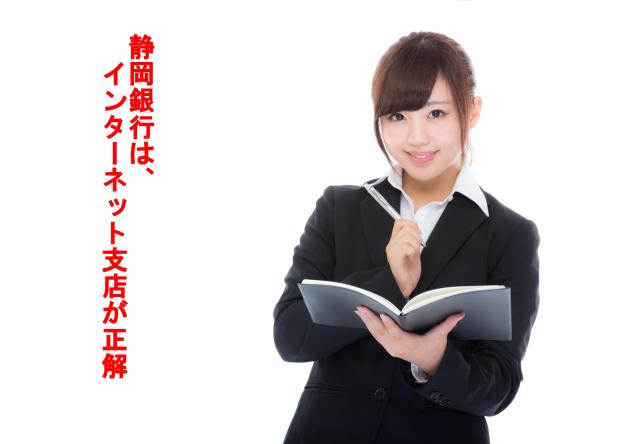 銀行 インターネット 支店 静岡